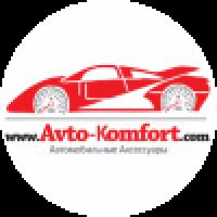 avto-komfort.com